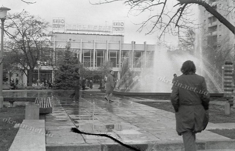 Сквер «Октябрьский» в Кременчуге 1978 год - фото 1502
