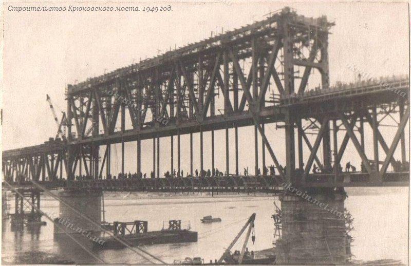 Строительство Крюковского моста в Кременчуге 1949 год - фото 1506