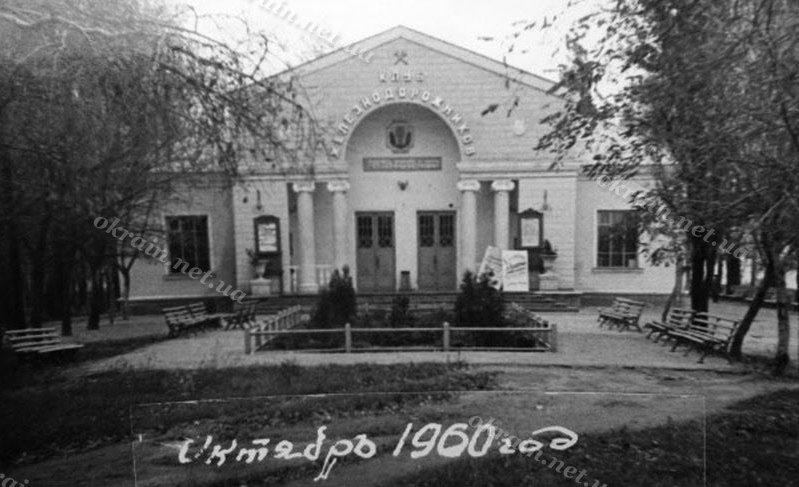 Клуб Железнодорожников в Кременчуге 1960 год - фото № 1508