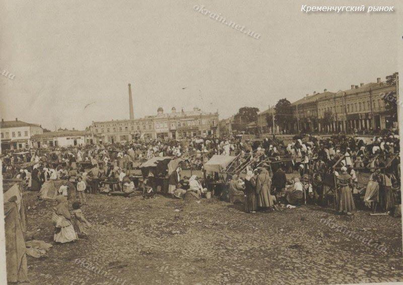 Кременчугский рынок открытка номер 1518