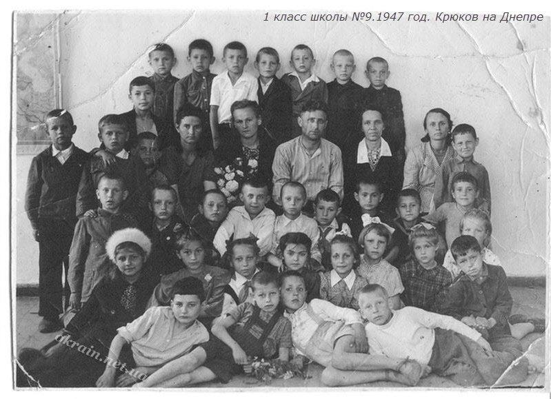 1 класс школы №9. 1947 год - фото 1521