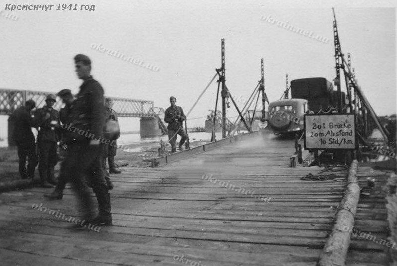 Переправа через Днепр Кременчуг 1941 год - фото 1533