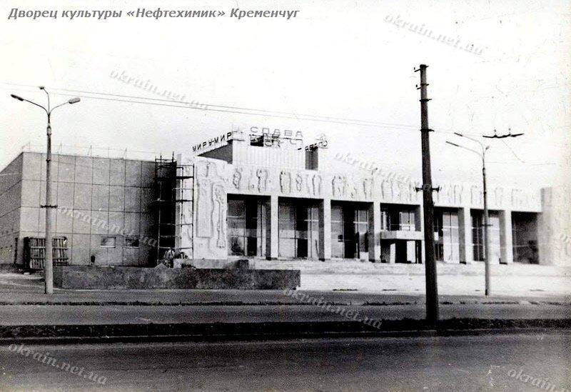Дворец культуры «Нефтехимик» - фото 1546