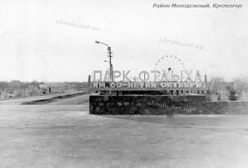 Парк Отдыха им. 60 летия Октября - фото 1552