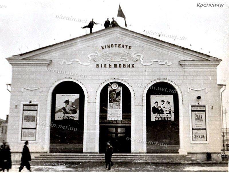 Кинотеатр «Большевик» Кременчуг - фото 1553