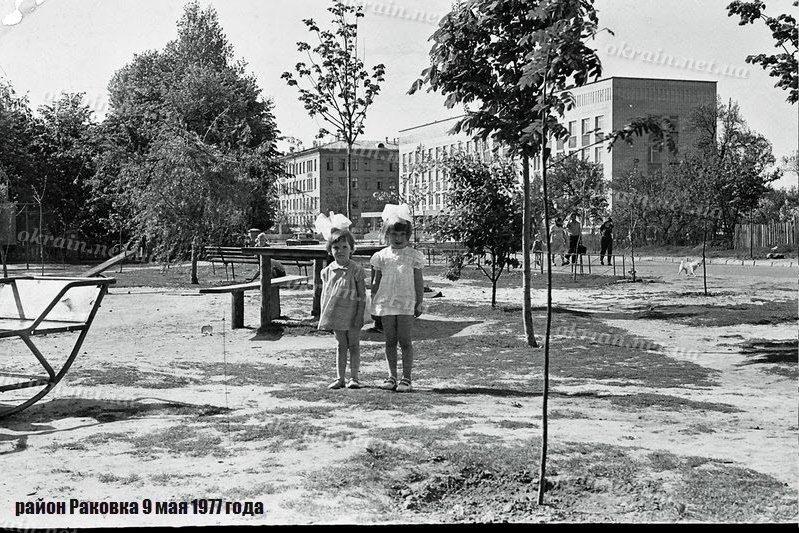 Улица Манагарова, Раковка 1977 год - фото 1588