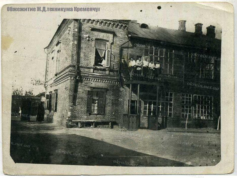 Общежитие Железнодорожного техникума в Кременчуге - фото 1590