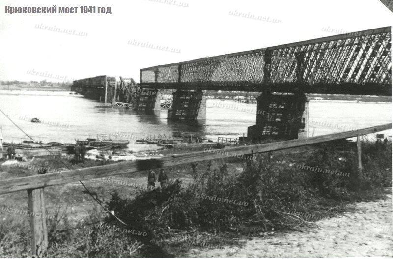 Крюковский мост Кременчуг 1941 год - фото 1594