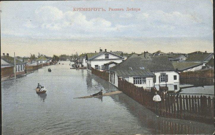 Кременчуг Разлив Днепра - открытка 1602