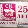 Спортивный клуб «КрАЗ» 25 лет — значок №1675