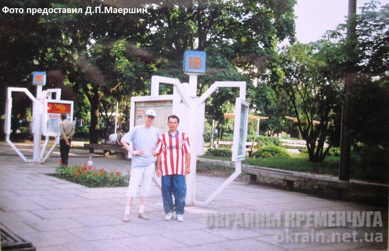 Сквер «Октябрьский» в Кременчуге 1997 год — фото №1695