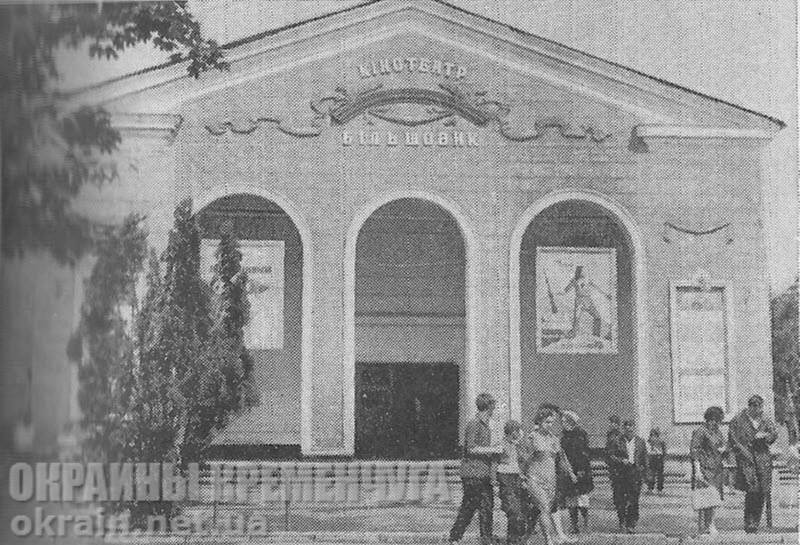 Кинотеатр «Большевик» в Кременчуге 1971 год - фото №1724
