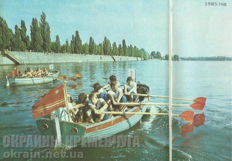 Гребля на шлюпках в Кременчуге 1985 год – фото №1736