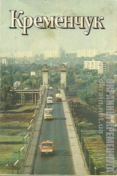Крюковский мост с высоты 1985 год – фото № 1737