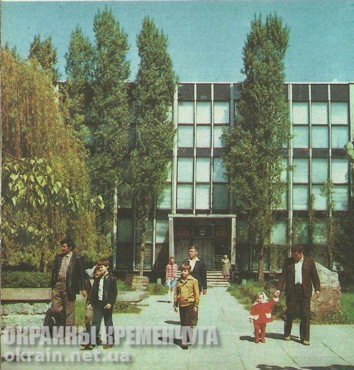 Краеведческий музей Кременчуг 1985 год фото номер 1743