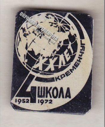 20 лет 4 школе Кременчуг - значок №1748