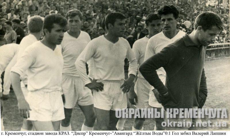 Футбольный матч на стадионе КрАЗ в Кременчуге 1965 год - фото №1749
