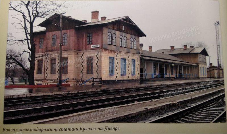 Вокзал железнодорожной станции Крюков-на-Днепре - фото №1784