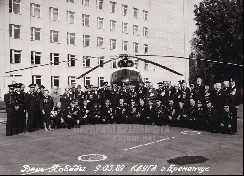 День Победы 1989 год КЛУГА Кременчуг - фото №1809