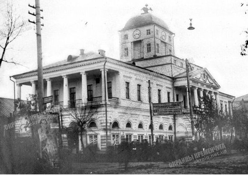 Общий вид Магистрата и Городской Думы Кременчуг 1930-е фото номер 1817