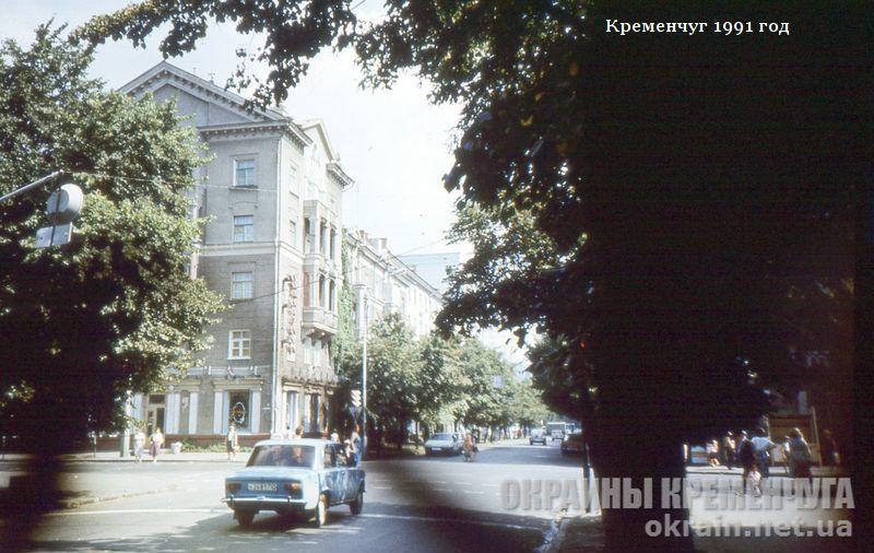 Перекресток Ленина-Пролетарская Кременчуг 1991 год фото номер 1828
