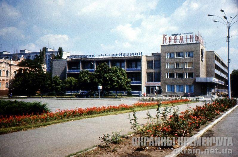 Гостиница «Кремень» Кременчуг 1991 год - фото № 1829