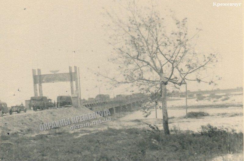Мост Rundstedt Кременчуг 1943 год - фото № 1846