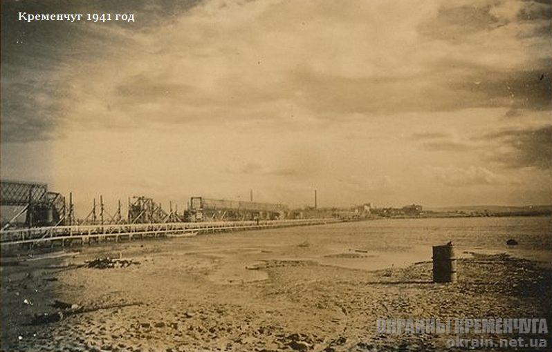 Переправа и Крюковский мост Кременчуг 1941 год - фото № 1867