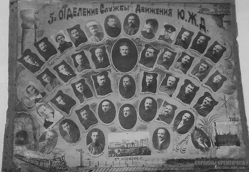 5-е отделение службы движения Ю.Ж.Д. Кременчуг 1925 год - фото № 1874