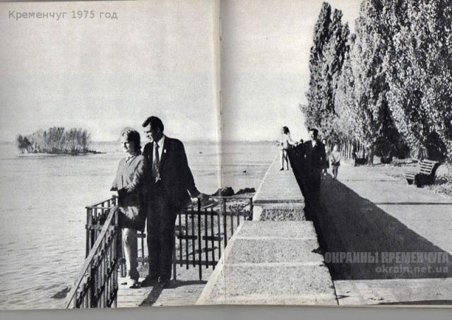 Набережная Днепра Кременчуг 1975 год - фото № 1880