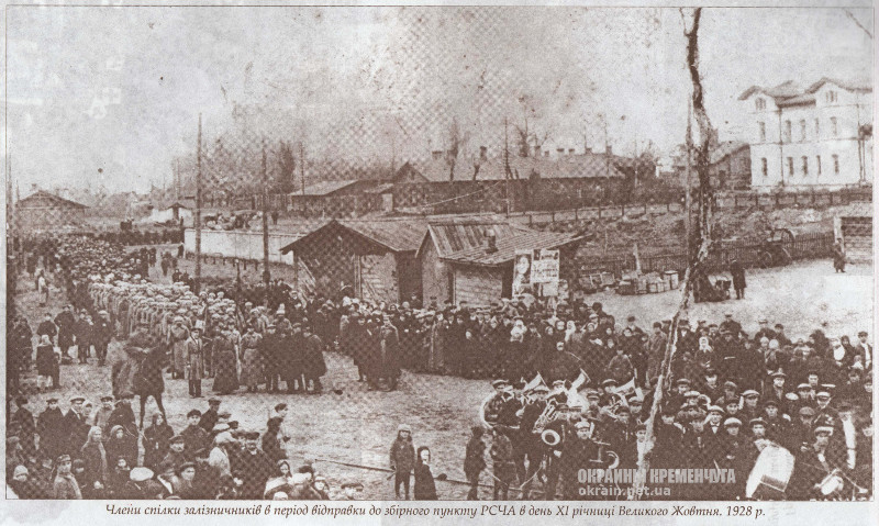Площадь возле ж/д вокзала Кременчуг 1928 год - фото № 1886