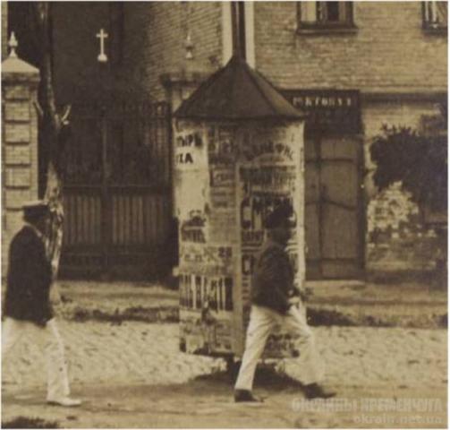 Столб для объявлений возле костела Кременчуг 1915 год - фото № 1890