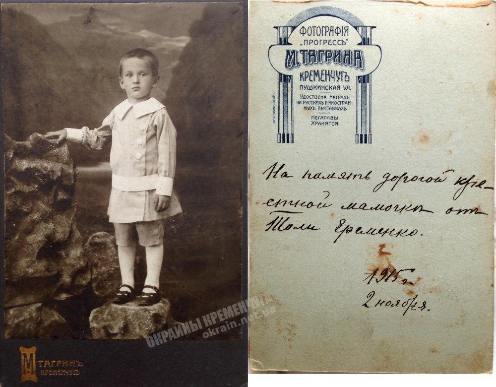 Толя Еременко 2 ноября 1915 Кременчуг - фото № 1892