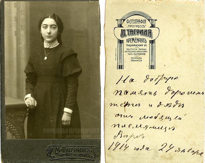 Девушка Варя Кременчуг 1914 год - фото № 1894