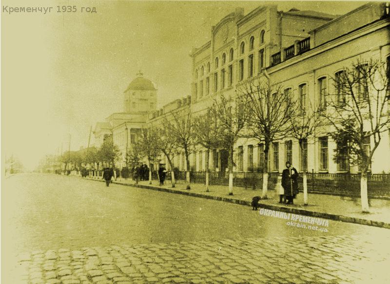 Центральная улица Кременчуг 1935 год фото номер 1900