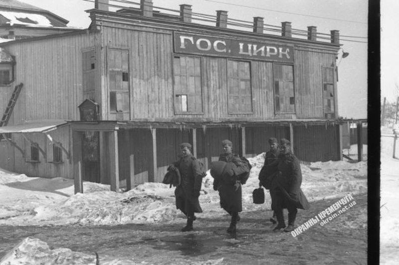 Здание Гос. цирка Кременчуг 1942 год - фото № 1903