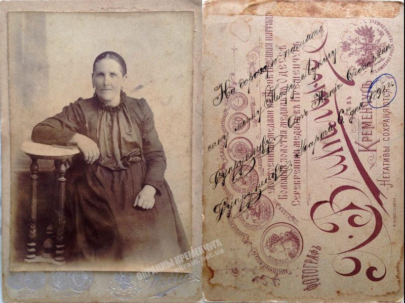 Супруненко Ксения Федоровна Кременчуг 6 марта 1898 года - фото № 1905