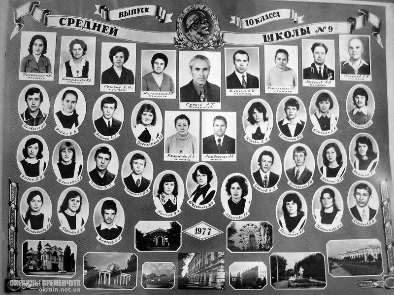 Выпуск 10 класса школы № 9 Кременчуг 1977 год — фото № 1911