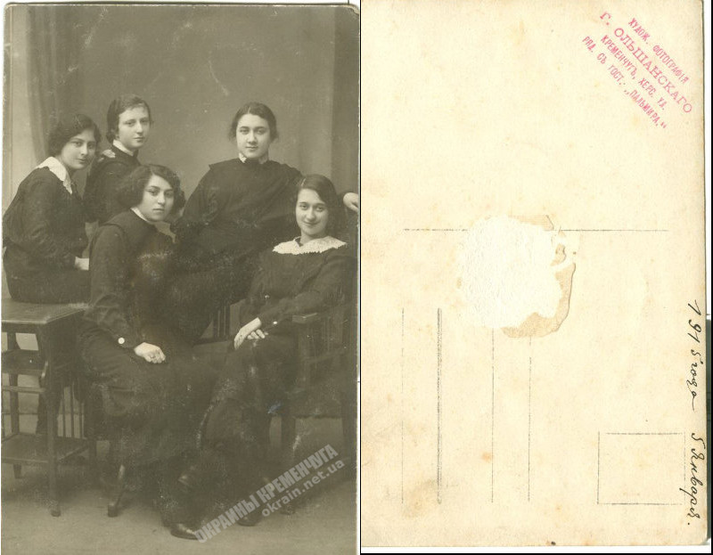 «Девушки» Ольшанский Кременчуг 1915 год - фото № 1913