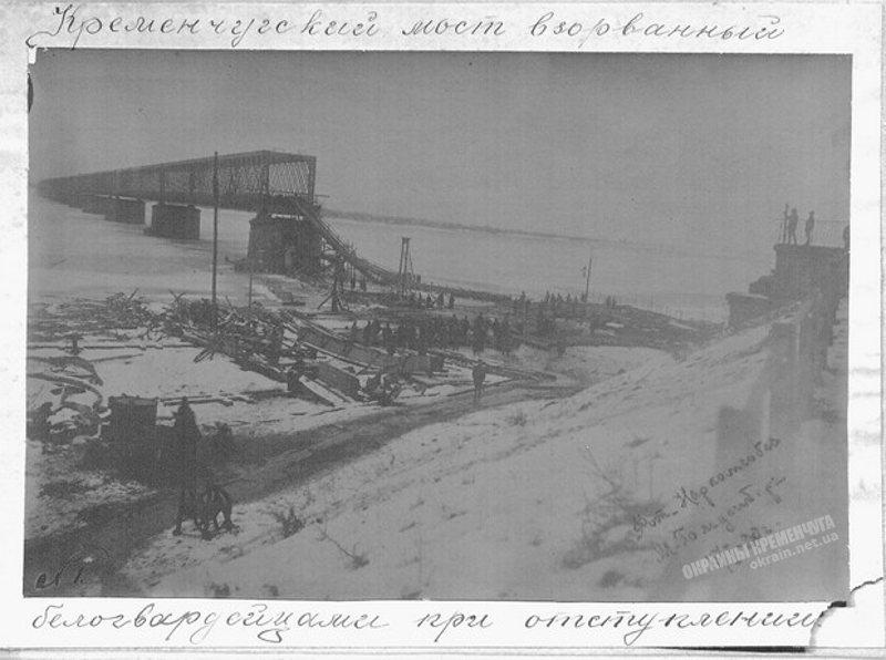 Мост, взорванный белогвардейцами Кременчуг 1920 год - фото № 1916
