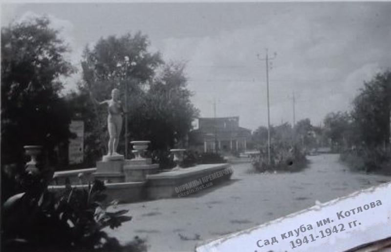 Сад клуба им. Котлова 1941-1942 год фото номер 1922