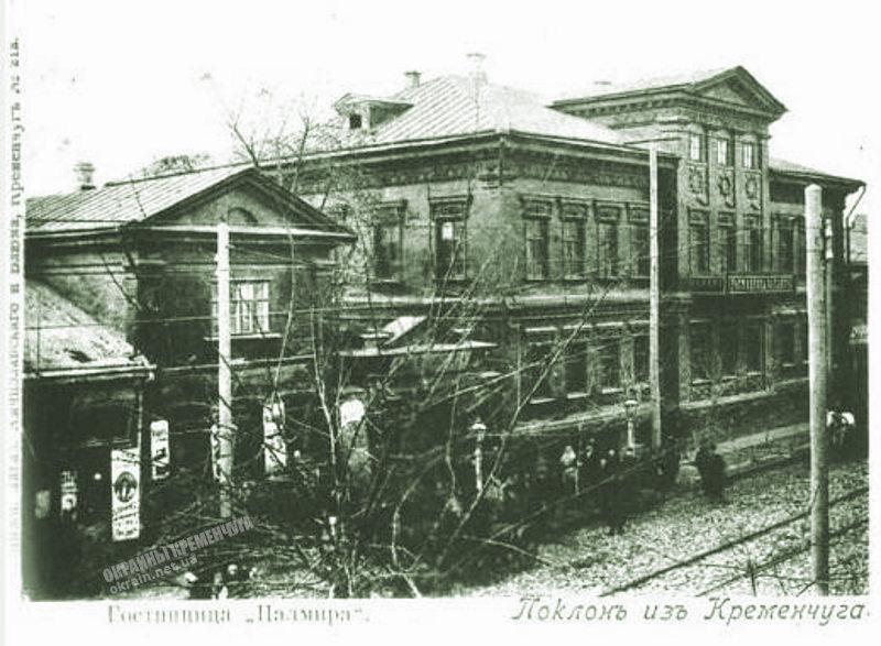 Гостиница «Пальмира» Кременчуг - открытка № 1923