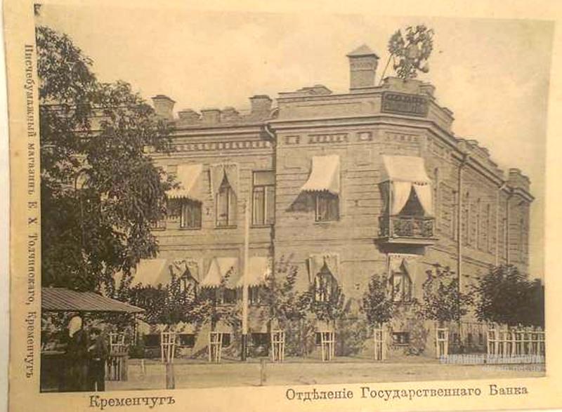 Отделение государственного банка Кременчуг - открытка № 1926