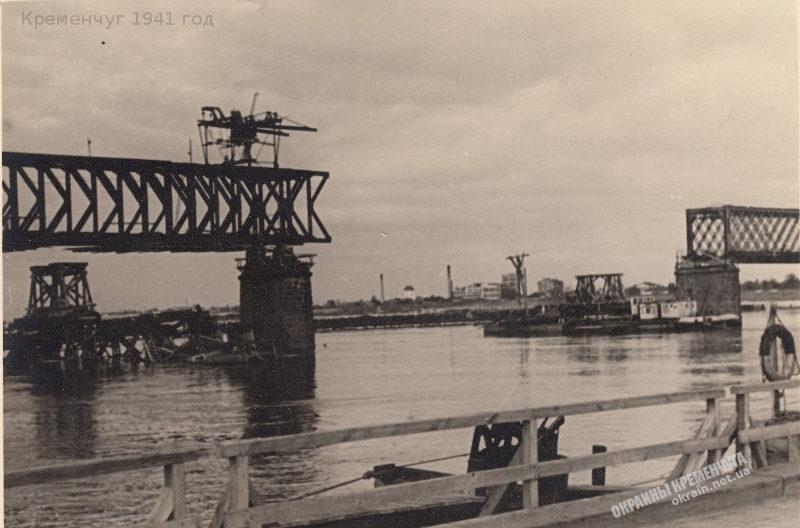 Кременчуг железнодорожный мост 1941 год - фото № 1931