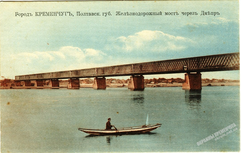 Железнодорожный мост через Днепр Кременчуг - открытка № 1937