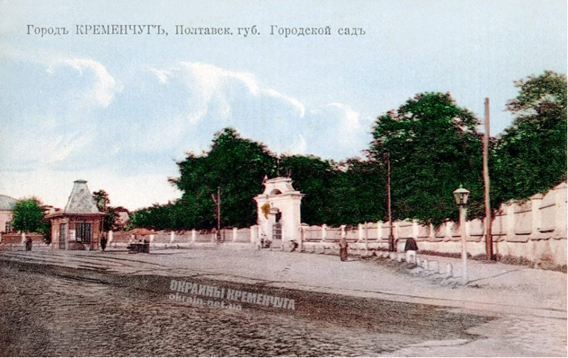 Городской сад Кременчуг - открытка № 1941