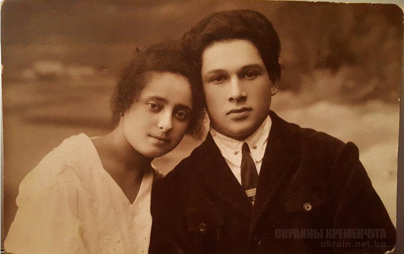 Люба Юдицкая с мужем Львом Кременчуг 1928 год - фото № 1942