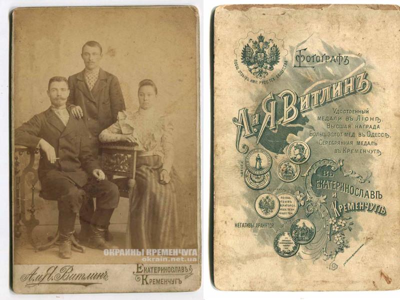 «Семейная фотография» фотограф Витлин Кременчуг - фото № 1944
