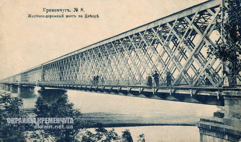Железно-дорожный мост Кременчуг - открытка № 1945