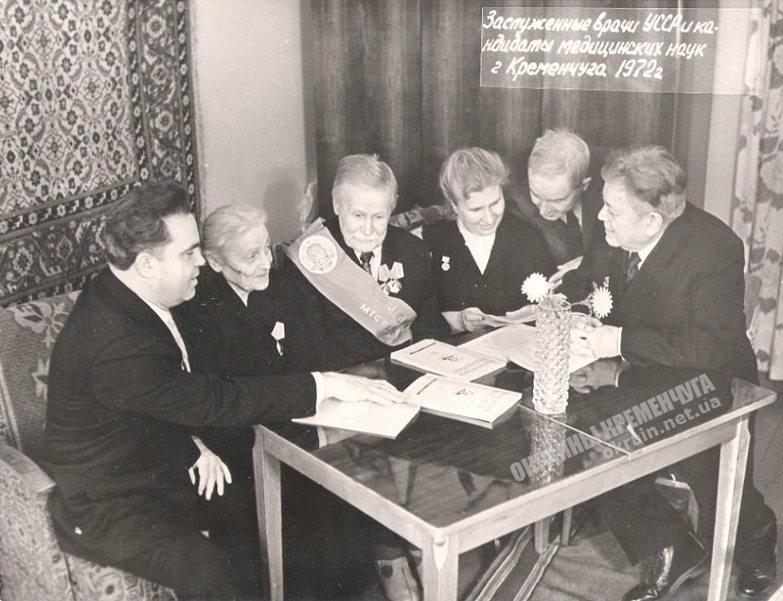 Заслуженные врачи и кандидаты медицинских наук Кременчуг 1972 год - фото № 1951